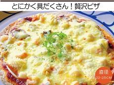 お取り寄せパスタソースナチュラルグレースメルカートのブログ お手軽ピザで乾杯 シーフードピザ