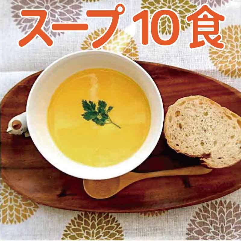 贈答・プレゼントにも。こだわり高級無添加パスタソース専門店・おとりよせのナチュラルグレースメルカートのブログ スープ10食セット 送料無料