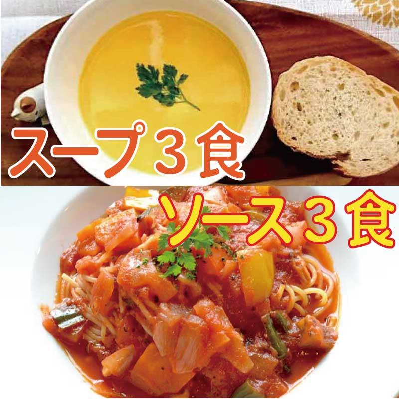 贈答・プレゼントにも。こだわり高級無添加パスタソース専門店・おとりよせのナチュラルグレースメルカートのブログ スープ3食ソース3食 送料無料セット